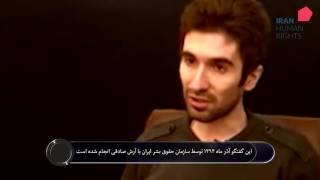 از شکنجه تا اعتراف تلویزیونی آرش صادقی
