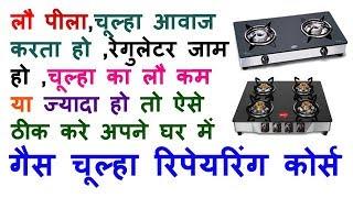how to gas stove repairing full course (गैस चूल्हा कैसे रिपेयरिंग करे अपने घर में और पैसे बचाए)