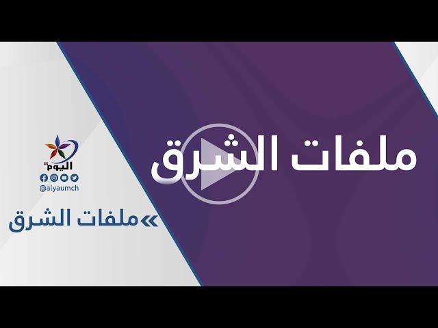 موقف مصر من تدخلات النظام  التركي في سوريا