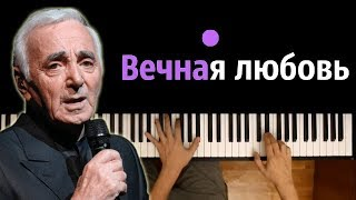 Шарль Азнавур - Вечная любовь ● караоке | PIANO_KARAOKE ● + НОТЫ & MIDI