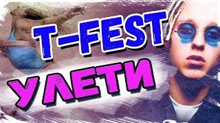 Download T-Fest - Улети. РАЗБОР на гитаре с табами от Гитар ван Mp3 and Videos