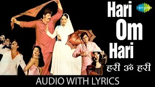 Hari Om Hari with lyrics | हरी ओम हरी गाने के बोल | Pyara Dushman | Usha Uthup