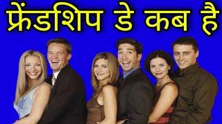 👬फ्रेंडशिप डे कब है 2021 || Friendship Day 2021 Date || Friendship Day Kab Hai || मित्रता दिवस 2021