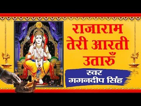 RajaRam Teri Aarti Utaru !! Special Ram Bhajan !! Gagandeep Singh #Ambey Bhakti