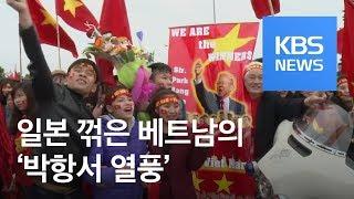 일본도 집어삼킨 '박항서 매직' 언제까지? / KBS뉴스(News)