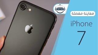 معاينة مفصلة اَيفون 7 - iPhone 7 Review