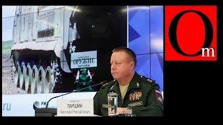 Сбивчивое оправдание министерства нападения РФ