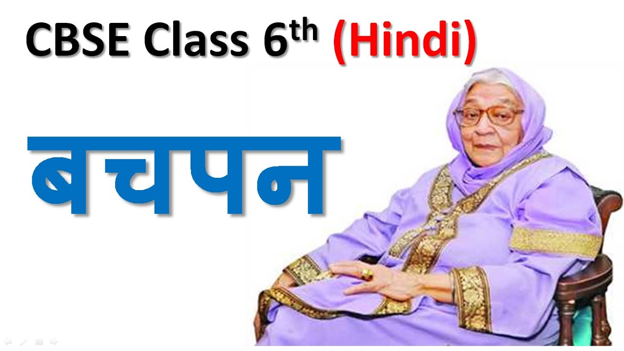 Bachpan - बचपन CBSE Class 6th Hindi