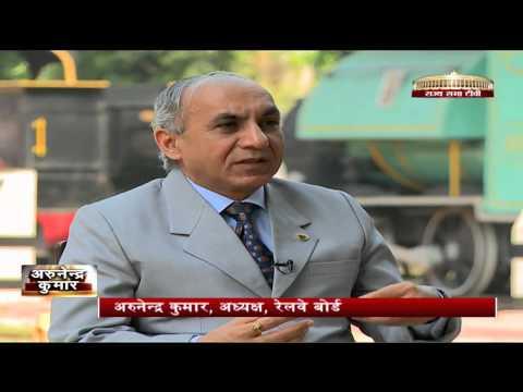 Khas Mulakat with Chairman of Railway Board - Arunendra Kumar