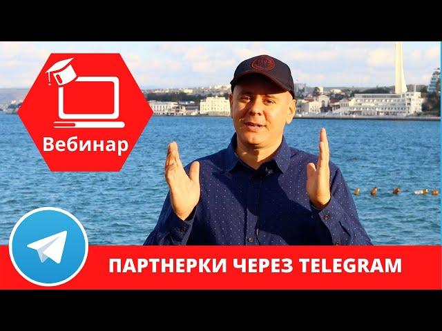 Партнерки через Telegram  вебинар