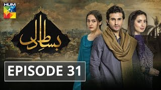 Gambar cover Bisaat e Dil Episode #31 HUM TV Drama 11 February 2019