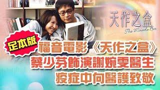 [向醫護致敬] 電影《天作之盒》蔡少芬飾演謝婉雯醫生