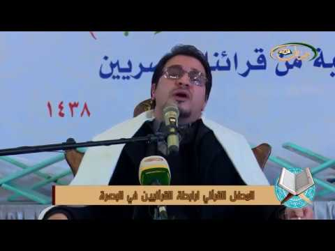 Hamed Shakernejad 2017 Basra, Iraq - Surah Isra, Shams, Dhuha and Sharh
