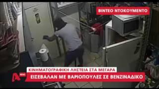 Ληστεία βενζινάδικου στα Μέγαρα