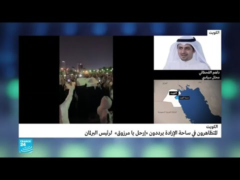 الكويت: مظاهرات أمام مجلس الأمة احتجاجا على الفساد  - 11:55-2019 / 11 / 7