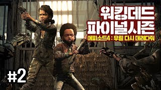 워킹데드 파이널 시즌 EP4 2화 (Walking Dead Final Season Episode 4 : Take Us Back)