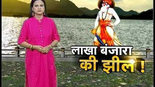 Lakha Banjaara KI Jheel !! Dharohar