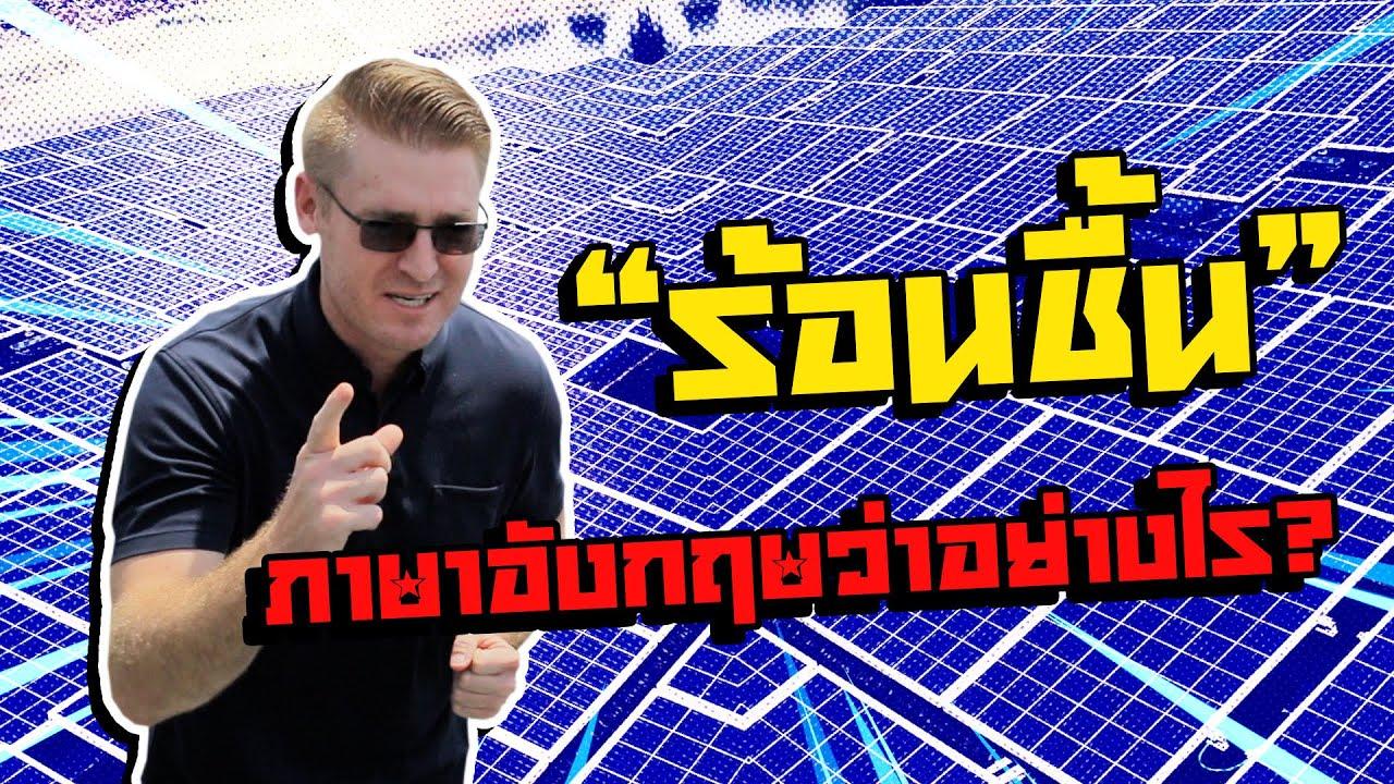 ประเทศไทยไม่ได้ร้อนอย่างเดียว แต่ชื้นด้วย !! ภาษาอังกฤษว่าอย่างไร ??