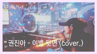 [ Flower ever after ] 이런 꽃같은 엔딩 ost part 2 _ 권진아 [ Kwon Jin-ah ] - 이별뒷면 [ Behind the page ] cover. - Stafaband