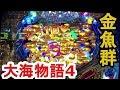 【大海物語4②】金魚群キターw大ハマリもキタw パチンコ人生崖っぷち養分6