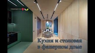 Кухня и столовая в фанерном доме / Дачный ответ.неформат