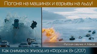 """Погоня и взрывы на льду! Как это снято: Съемки эпизода """"Форсаж 8"""""""
