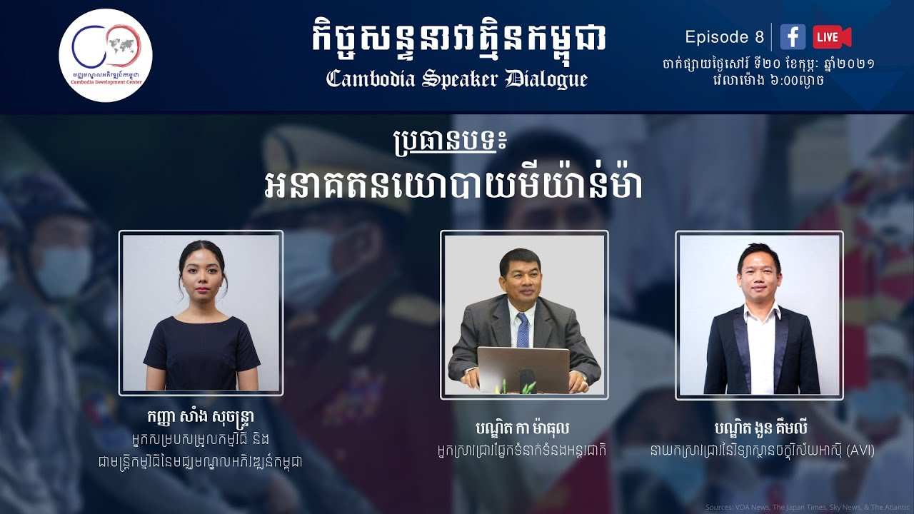 Cambodia Speaker Dialogue #Episode8