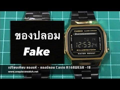 เปรียบเทียบ ของแท้ - ของปลอม Casio A168WEGB -1B