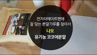 전자라떼아트펜 + 나오 유기농 코코아분말