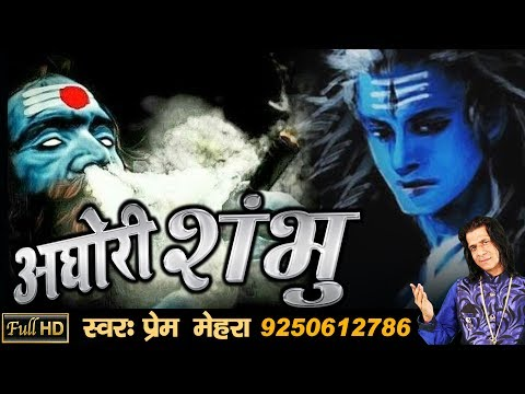 """AGHORI SHAMBHU"" Powerful Song Of Lord Shiva By Prem Mehra (FULL HD SONG 2017)"