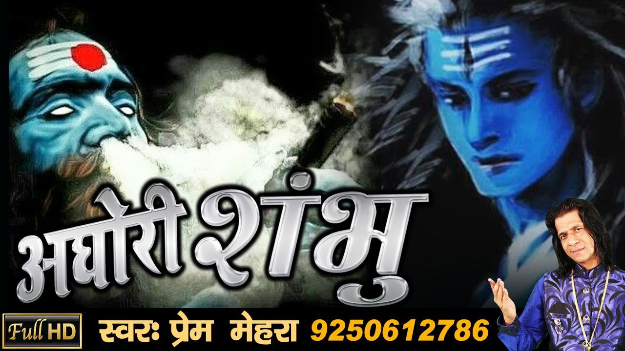 """AGHORI SHAMBHU"" Powerful Song Of Lord Shiva By Prem Mehra (FULL HD SONG 2017) #1"