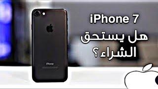 أيفون 7 بعد أستخدام طويل جدا | IPhone 7 after very long use