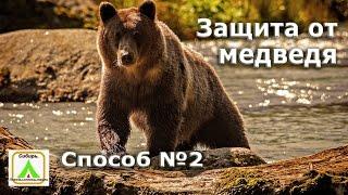 Защита от медведя способ №2.(Медведь - опасное животное! И что бы не попасть в его лапы нужно иметь при себе хоть какие то средства отпуги..., 2015-04-04T17:45:30.000Z)
