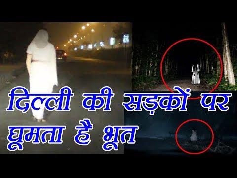 ये है Delhi का Most Hunted Place, डर के मारे निकल जाती है चीख