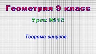 Геометрия 9 класс (Урок№15 - Теорема синусов.)