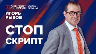 Стоп-скрипт   Вебинар с Игорем Рызовым   Университет СИНЕРГИЯ   2017