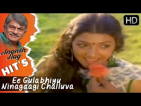 Ananth Nag Songs | Ee Gulabiyu Ninagaagi Challuva Song | Mullina Gulabi Kannada Movie
