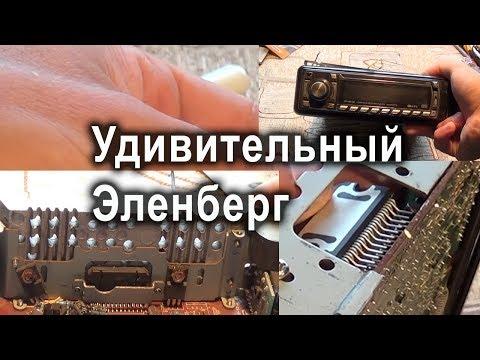 Ремонт с замерами автомагнитола Elenberg
