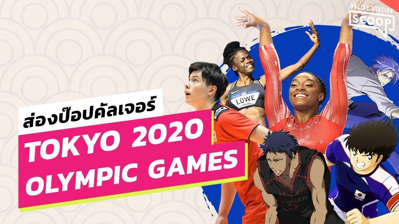 ส่องป๊อปคัลเจอร์ Tokyo Olympic 2020  | Online Station Scoop