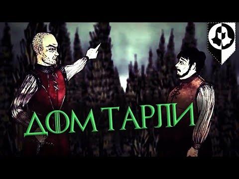 Дом ТАРЛИ - монолог Рендила Тарли [Лор по Игре престолов]