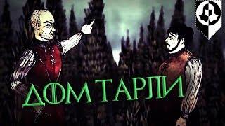 Дом ТАРЛИ - монолог Рендила Тарли Лор по Игре престолов