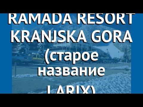 RAMADA RESORT KRANJSKA GORA (старое название LARIX) 4* обзор