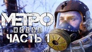Metro Exodus ► Прохождение #1 ► МЕТРО ИСХОД