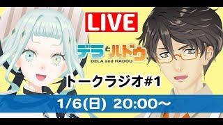 [LIVE] 【LIVE】デラとハドウ トークラジオ#1