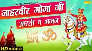 जाहरवीर गोगा जी आरती व भजन || Jaharveer Goga Ji Aarti & Bhajan || Goga Ji Bhajan || Bhajan Kirtan