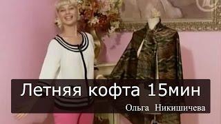 Шитье Ольга Никишичева 087 Летняя кофта за 15 минут