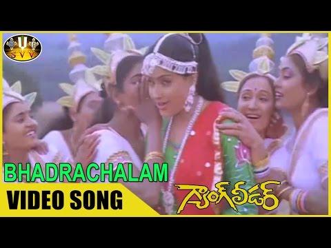 Bhadrachalam Video Song || Gang Leader Movie || Chiranjeevi, Vijayashanti || Sri Venkateswara Videos