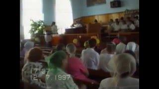 Бракосочетание 12.07.1997г (фрагмент записи богослужения в Церкви ЕХБ гТараз (Джамбул)