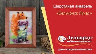 Шерстяная акварель «Бельчонок Лукас»