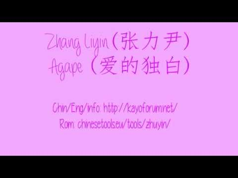 Zhang Liyin - Agape Lyrics [Chinese/Pinyin/English Lyrics]